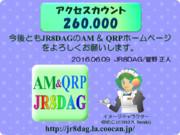 JR8DAGのAM & QRP ホームページのアクセスカウント260,000件