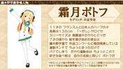 【登場人物紹介】霜月ポトフ(しもつき ぽとふ)【#33】