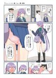 1ページ漫画「ちょっとエロい艦これ」 曙と提督