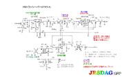 トランジスタ3個でトランシーバーを作ることはできるのか?の回路図