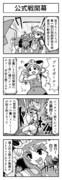 東方よンコマ_37