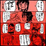 【艦これ】上坂s…タイトルは粛清されました【赤】