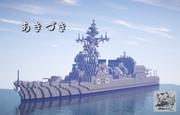 護衛艦あきづき