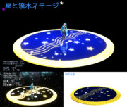 【配布】星と流水ステージ