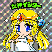 ビックリマン風〜ドルアーガの塔女神イシター様