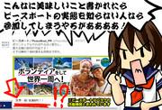 ツイッターでピースボートの広告が入ってきた!