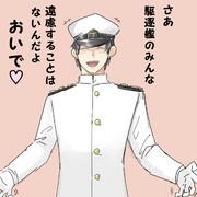おいで駆逐艦おいで