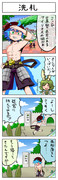 世界樹の迷宮Ⅴ 4コマ 01P