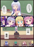 C90新刊「こめいじさんち日常編8」さんぷる1