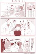 働く鹿島さんとほっぽちゃんの日常8