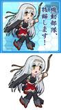 翔鶴型正規空母 1番艦 翔鶴・改二甲 「抜錨します!」