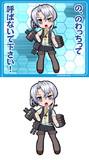 陽炎型駆逐艦 15番艦 野分 「のわっちじゃないです」