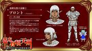 【東方】【FF11】東方有頂天則~超DQNナイトの謎を追え:ブロントさんキャラクター紹介