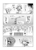 艦ログ 23話