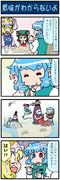 がんばれ小傘さん 2080