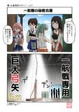 艦これ劇場版(協力:TOKIO)