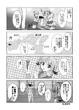 艦ログ 25話