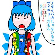 チルノシリーズ オリンピックフォーム編 パート4