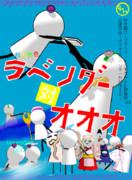 ラベンダー対オオオ【咲き駆けフラワーナイトガール応援絵?】
