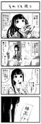 阪田このみ4コマ漫画①
