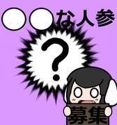 人参アイディア募集!