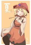 ワンドロ:秋穣子