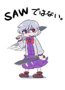 SAWではない。
