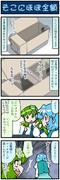 がんばれ小傘さん 2104