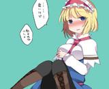 おっぱいの大きいアリスに甘えたい