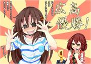 姫川、祝う