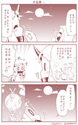 ほっぽちゃんの日常(番外9)