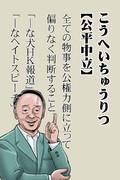 超訳・池上辞典2