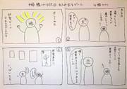 夫婦艦これ日記 2