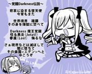 覚醒Darkness伝説