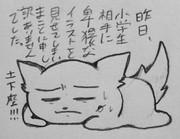 ぴんべぇからのオオカミさんへの謝罪.jpg