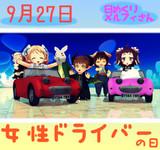 今日は女性ドライバーの日9/27【日めくりメルフィさん】