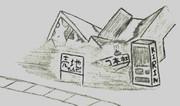ニコニコ本社(原宿) 跡