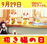 今日は招き猫の日9/29【日めくりメルフィさん】