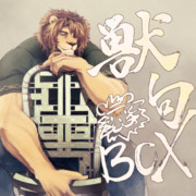 獣句BOX