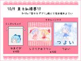 10/15 秋季例大祭のこと☆