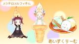 今日はアイスクリーム【メルフィさんの3時のおやつ】