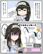 【デレステ】実装ヴァルキュリホース