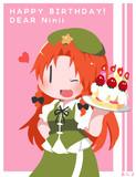 お誕生日めーりん★