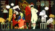 中華椅子02