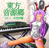 紅楼夢・CDジャケット「東方音源郷」