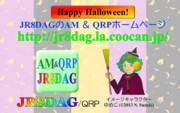 JR8DAGのAM & QRP ホームページの壁紙(ハロウィン2016、その1)