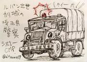 カリオストロのトラック