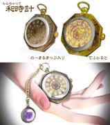 【MMDアクセサリ配布】なんちゃって和時計
