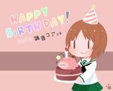 お誕生日みほさん