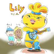 lilyフランキー